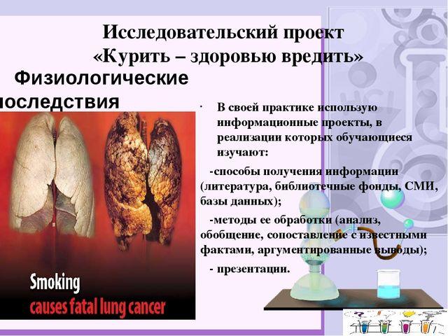 Исследовательский проект «Курить – здоровью вредить» Физиологические последст...