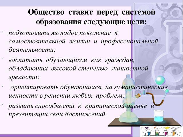 Общество ставит перед системой образования следующие цели: подготовить молодо...