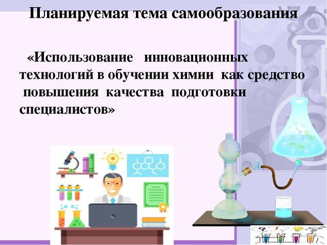 Планируемая тема самообразования «Использование инновационных технологий в об...