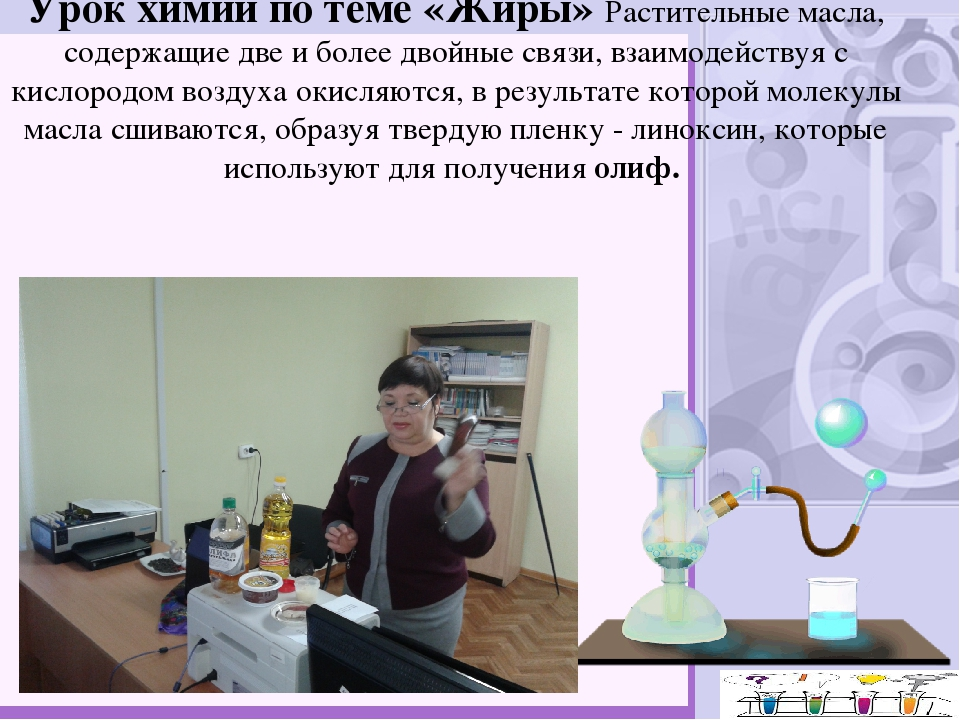 Урок химии по теме «Жиры» Растительные масла, содержащие две и более двойные...