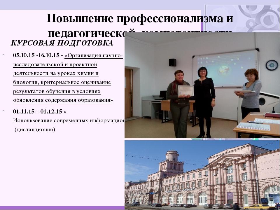 Повышение профессионализма и педагогической компетентности КУРСОВАЯ ПОДГОТОВК...
