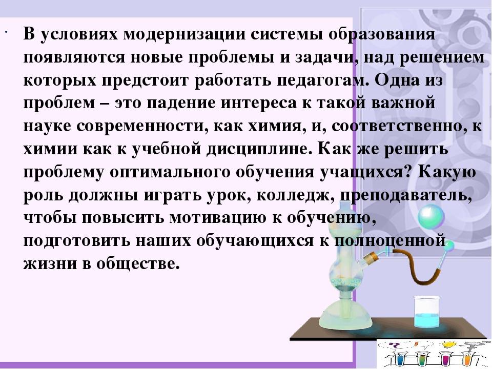 В условиях модернизации системы образования появляются новые проблемы и зада...