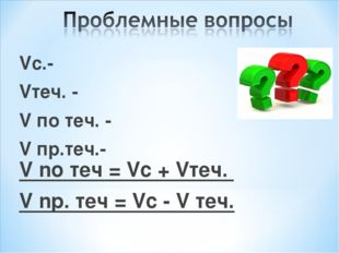 Vс.- Vтеч. - V по теч. - V пр.теч.- V no теч = Vc + Vтеч. V np. теч = Vc - V