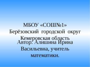 МБОУ «СОШ№1» Берёзовский городской округ Кемеровская область Автор: Алишина И
