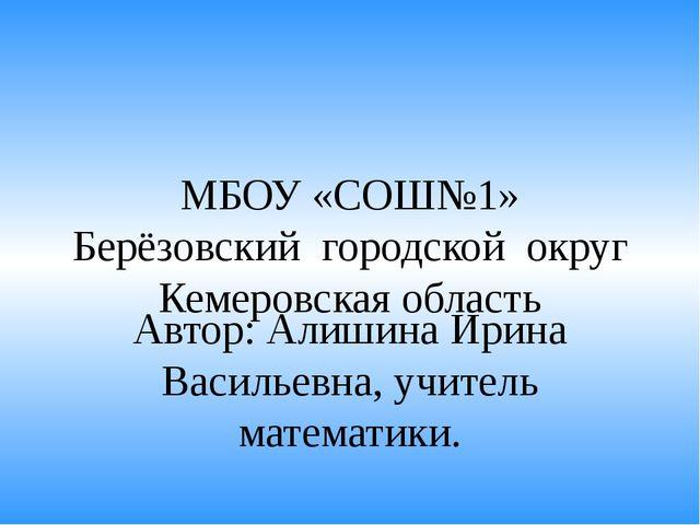 МБОУ «СОШ№1» Берёзовский городской округ Кемеровская область Автор: Алишина И...