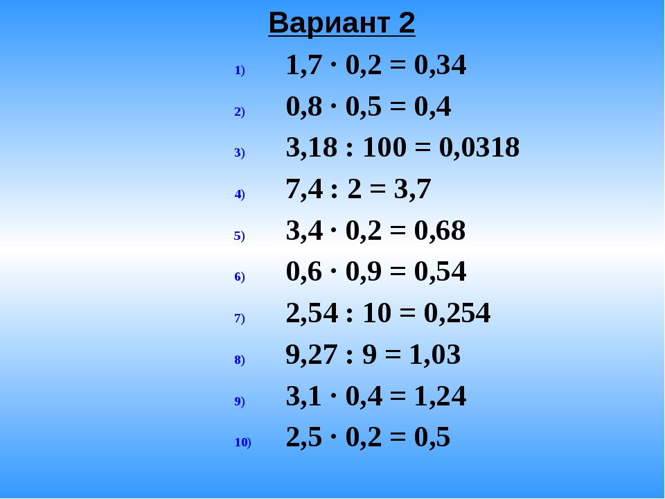 Вариант 2 1,7 · 0,2 = 0,34 0,8 · 0,5 = 0,4 3,18 : 100 = 0,0318 7,4 : 2 = 3...