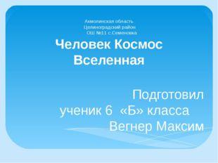Акмолинская область Целиноградский район ОШ №11 с.Семеновка Человек Космос Вс