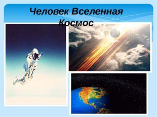 Человек Вселенная Космос