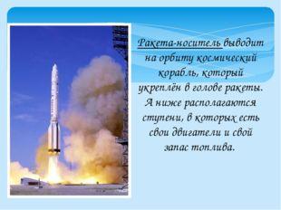 Ракета-носитель выводит на орбиту космический корабль, который укреплён в гол