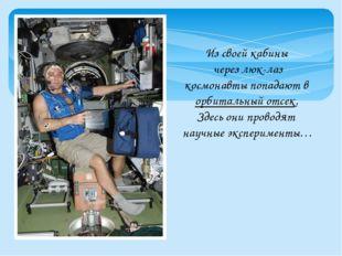 Из своей кабины через люк-лаз космонавты попадают в орбитальный отсек. Здесь