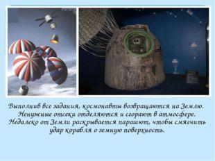 Выполнив все задания, космонавты возвращаются на Землю. Ненужные отсеки отдел