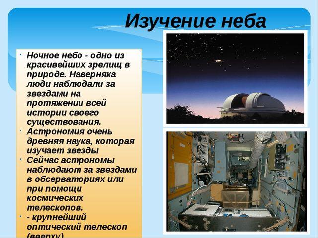 Изучение неба Ночное небо - одно из красивейших зрелищ в природе. Наверняка...