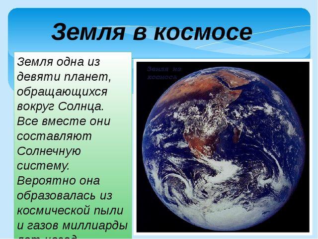 Земля в космосе Земля одна из девяти планет, обращающихся вокруг Солнца. Все...