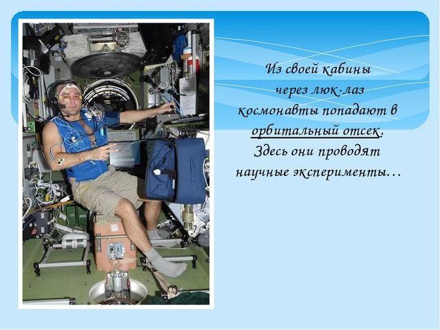 Из своей кабины через люк-лаз космонавты попадают в орбитальный отсек. Здесь...