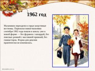 1962 год Мальчиков переодели в серые шерстяные костюмы. Первоклассники-мальчи