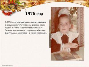 В 1976 году девочки также стали одеваться в новую форму. С той поры девочки с