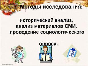 Методы исследования: исторический анализ,  анализ материалов СМИ,  провед