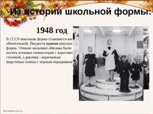 Из истории школьной формы: 1948 год В СССР школьная форма становится вновь об