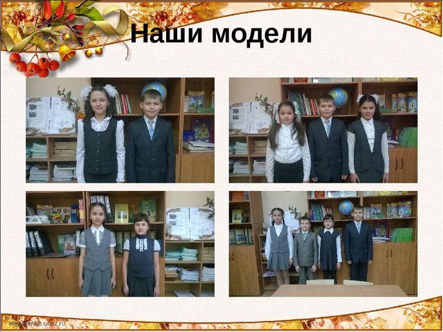 Наши модели