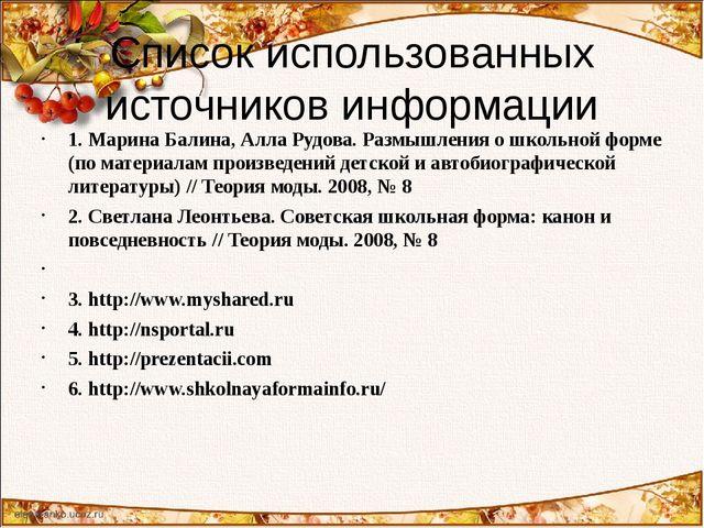 Список использованных источников информации 1. Марина Балина, Алла Рудова. Ра...