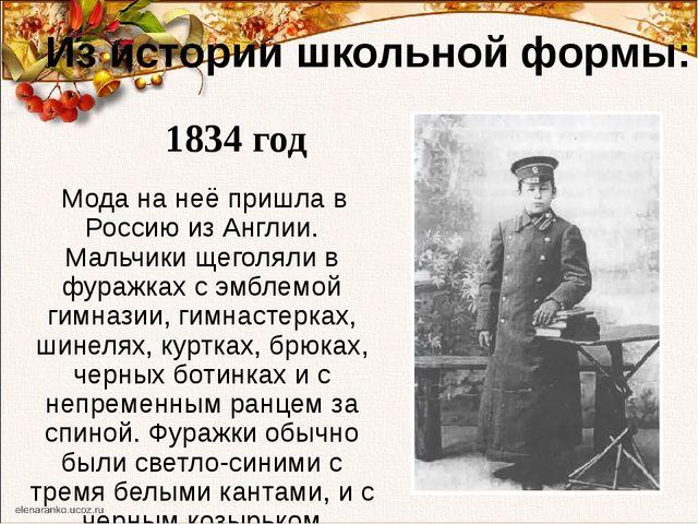 Из истории школьной формы: Мода на неё пришла в Россию из Англии. Мальчики ще...