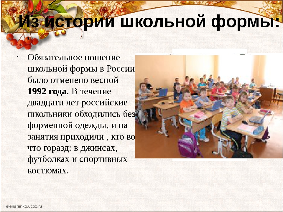 Обязательное ношение школьной формы в России было отменено весной 1992 года....