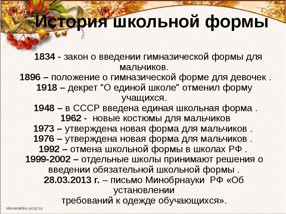История школьной формы 1834 - закон о введении гимназической формы для мальчи...