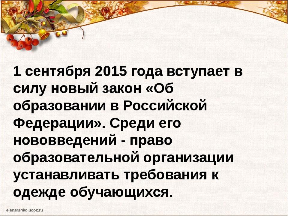 1 сентября 2015 года вступает в силу новый закон «Об образовании в Российско...
