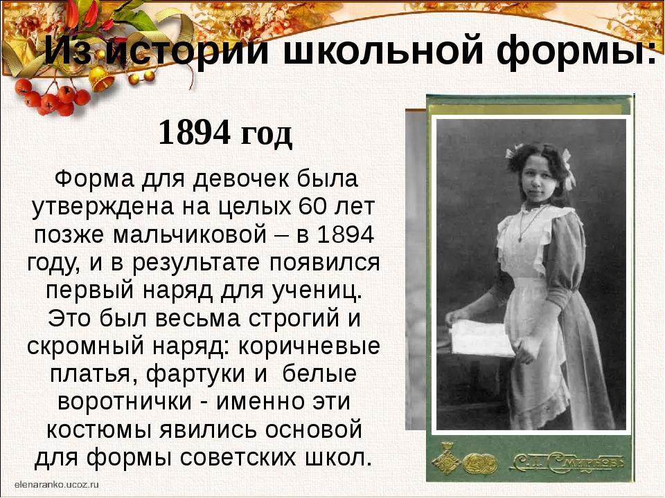 Из истории школьной формы: Форма для девочек была утверждена на целых 60 лет...