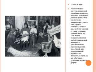 Плетельщик. Ремесленник изготавливающий плетёные изделия из лозы: домашней ут