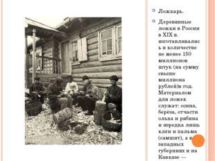 Ложкарь. Деревянные ложки в России в XIX в. изготавливались в количестве не м
