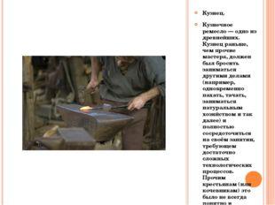 Кузнец. Кузнечное ремесло — одно из древнейших. Кузнец раньше, чем прочие мас