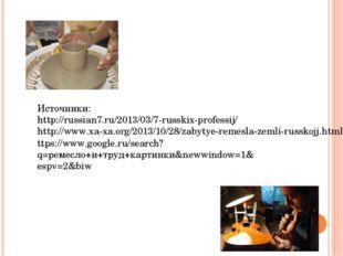 Источники: http://russian7.ru/2013/03/7-russkix-professij/ http://www.xa-xa.o
