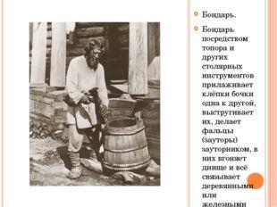 Бондарь. Бондарь посредством топора и других столярных инструментов прилажива