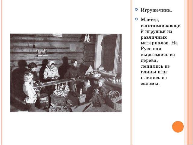 Игрушечник. Мастер, изготавливающий игрушки из различных материалов. На Руси...