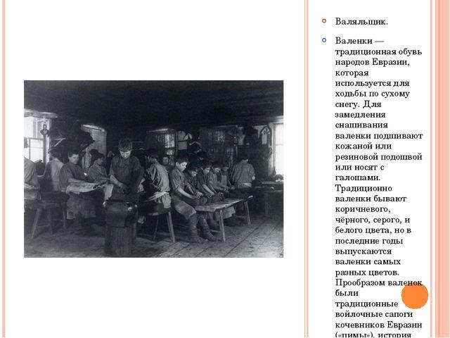 Валяльщик. Валенки — традиционная обувь народов Евразии, которая используется...