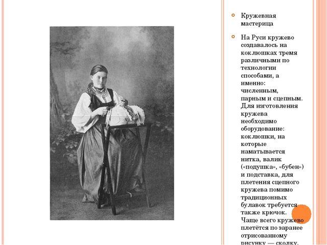 Кружевная мастерица На Руси кружево создавалось на коклюшках тремя различными...