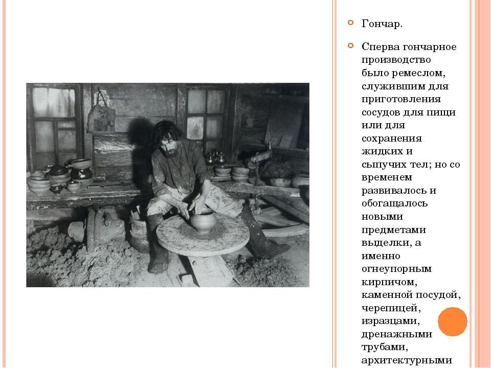 Гончар. Сперва гончарное производство было ремеслом, служившим для приготовле...