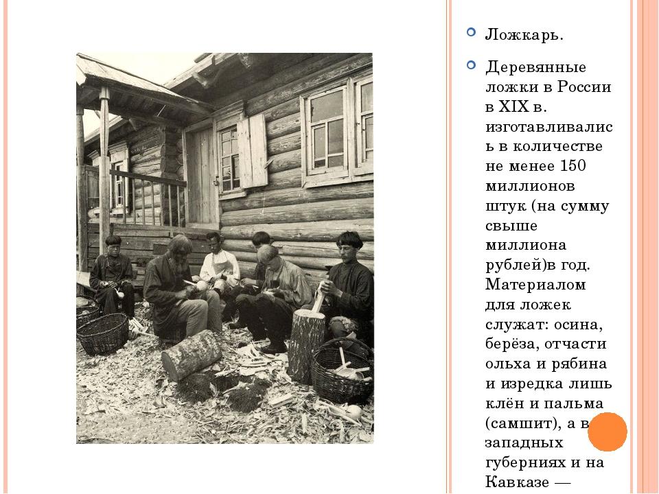 Ложкарь. Деревянные ложки в России в XIX в. изготавливались в количестве не м...