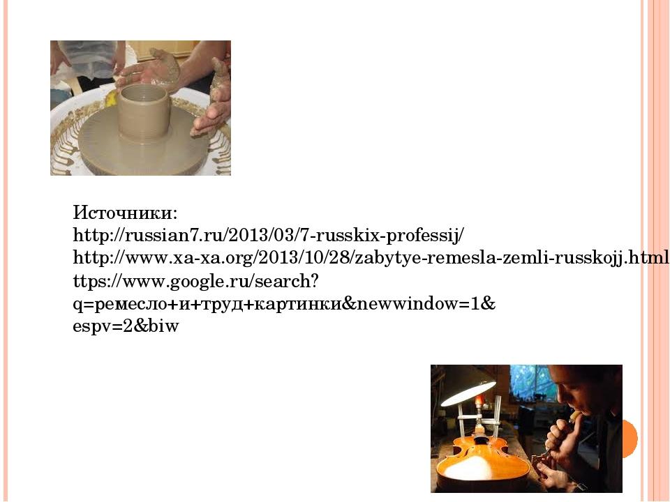 Источники: http://russian7.ru/2013/03/7-russkix-professij/ http://www.xa-xa.o...