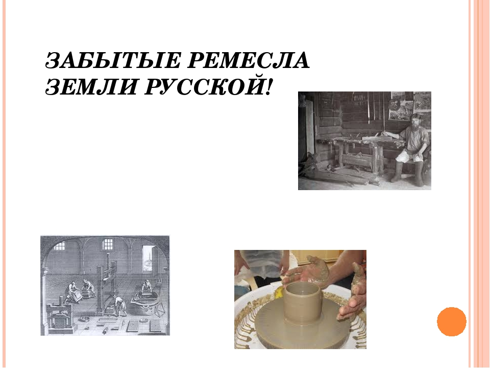 ЗАБЫТЫЕ РЕМЕСЛА ЗЕМЛИ РУССКОЙ!
