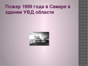 Пожар 1999 года в Самаре в здании УВД области