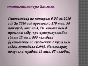 статистические данные. Статистика по пожарам в РФ за 2010 год За 2010 год пр