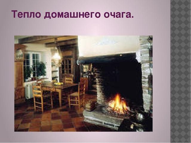Тепло домашнего очага.