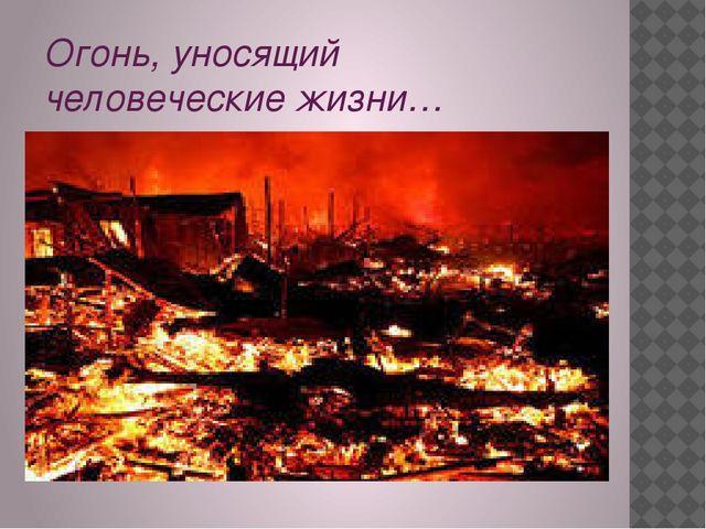 Огонь, уносящий человеческие жизни…