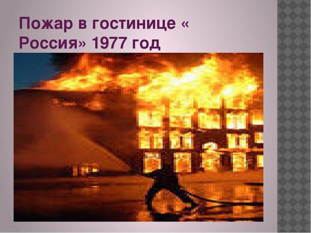 Пожар в гостинице « Россия» 1977 год