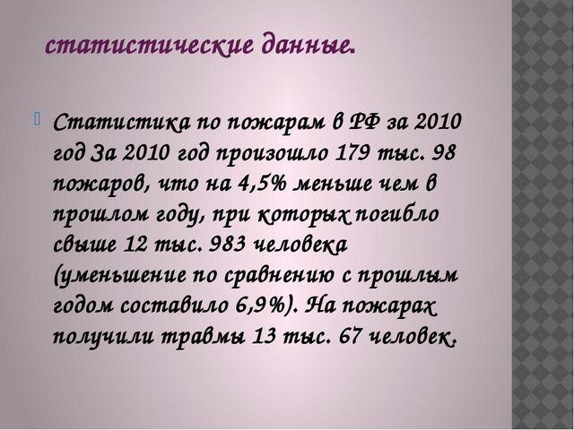 статистические данные. Статистика по пожарам в РФ за 2010 год За 2010 год пр...