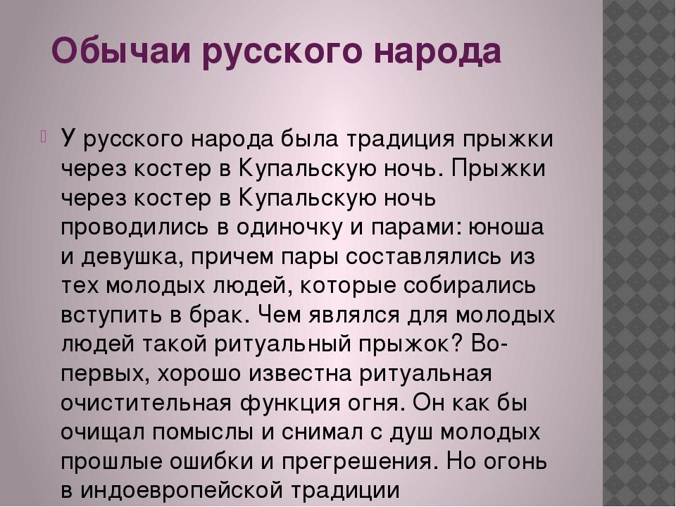 Обычаи русского народа У русского народа была традиция прыжки через костер в...