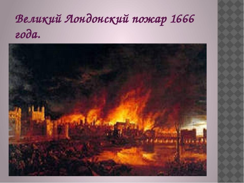 Великий Лондонский пожар 1666 года.