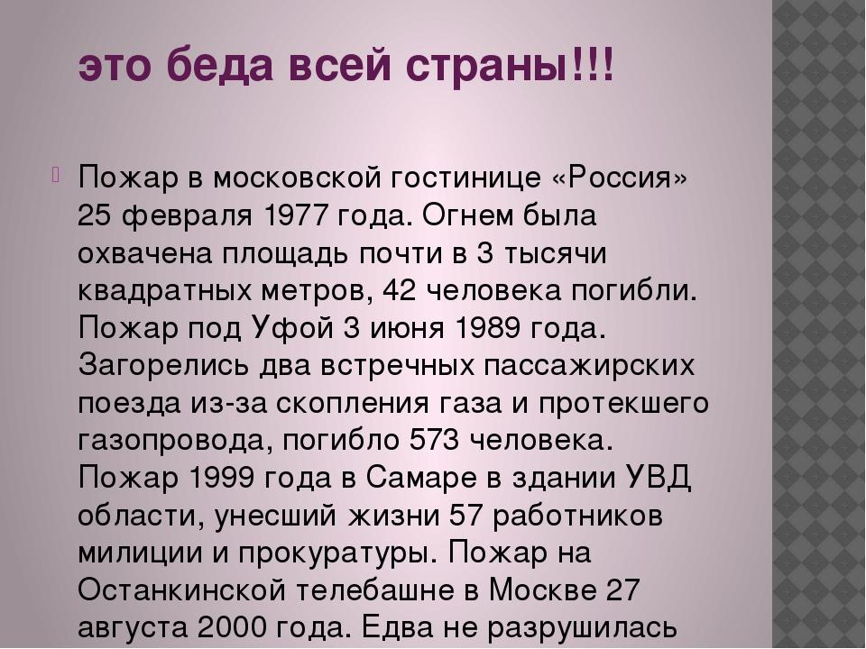 это беда всей страны!!! Пожар в московской гостинице «Россия» 25 февраля 197...